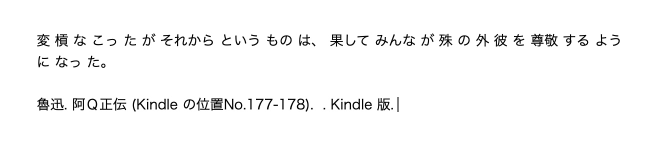 Kindle for PC 文章選択