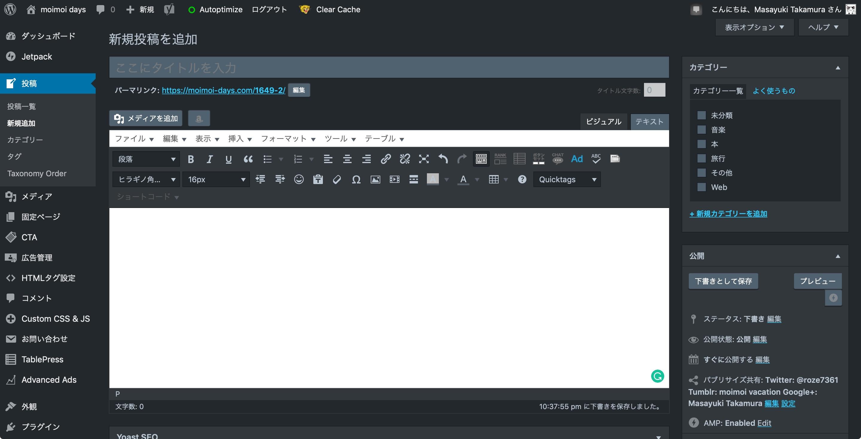 WordPress「ダークモード」ブログ更新画面