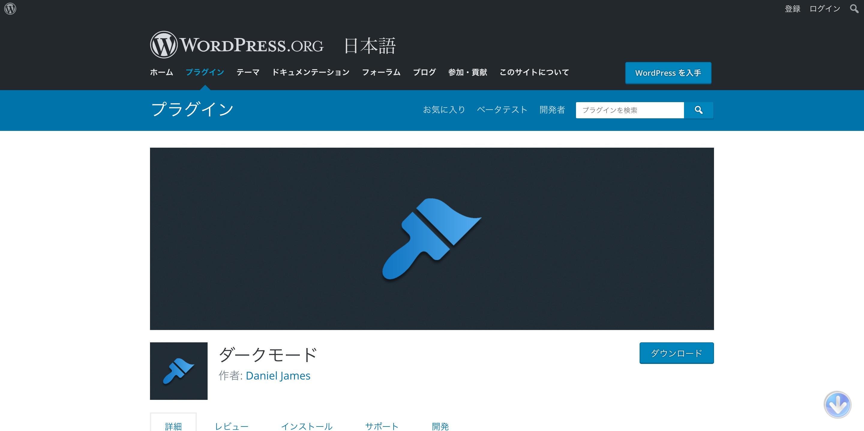 WordPressプラグイン「ダークモード」