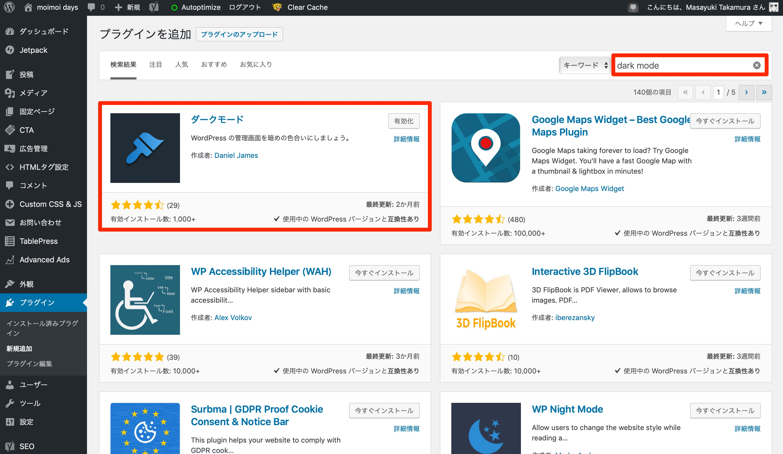 WordPressプラグイン「ダークモード」検索画面
