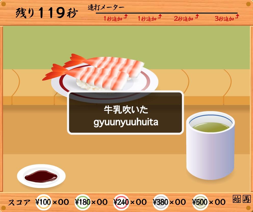 寿司打 プレイ画面