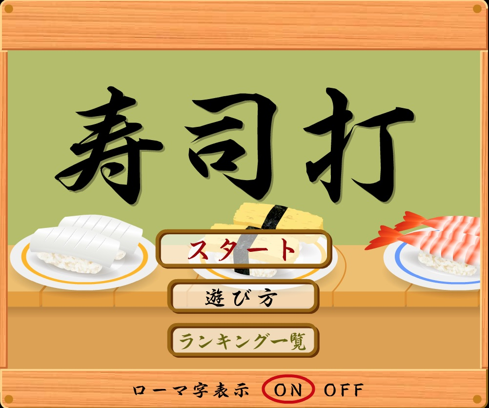 寿司打のトップページ