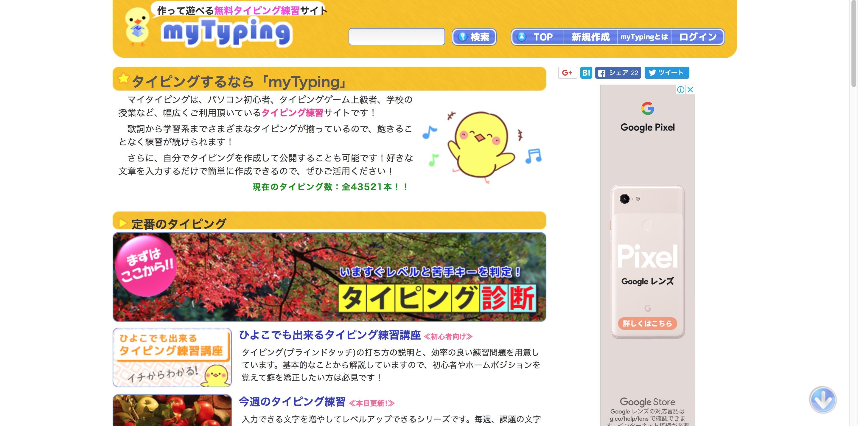 タイピングゲーム「マイタイピング」トップページ