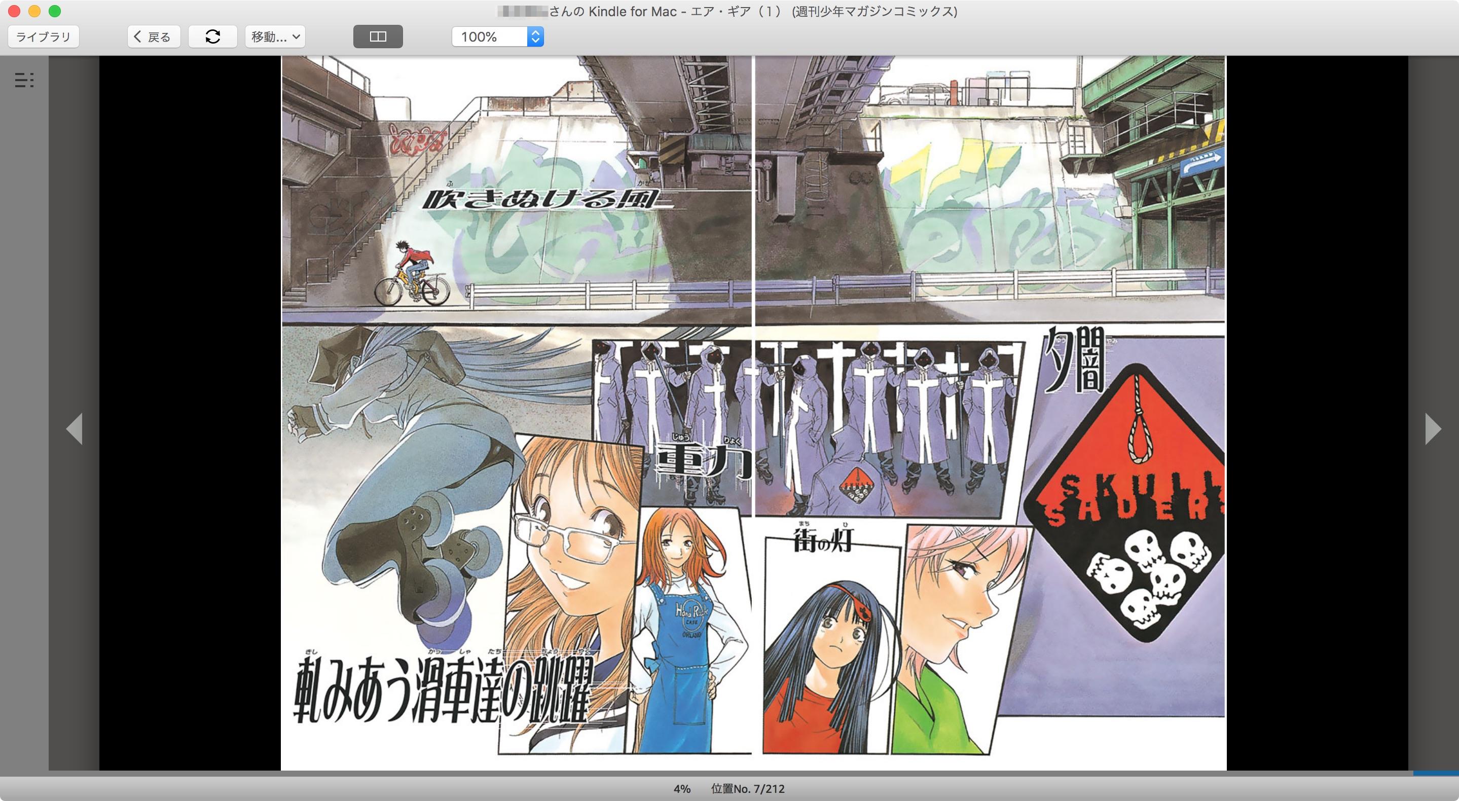 Kindle_for_Mac_-_エア・ギア(1)__週刊少年マガジンコミックス_