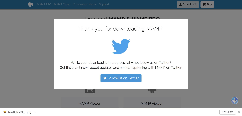 MAMPのダウンロード・インストール方法まとめ!Web開発環境が