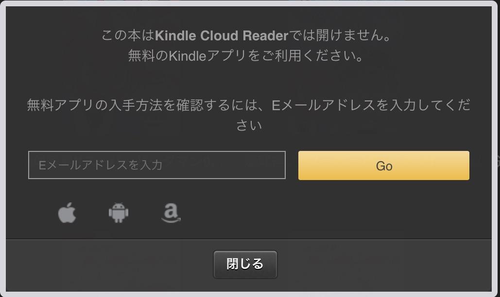 kindle cloud reader error