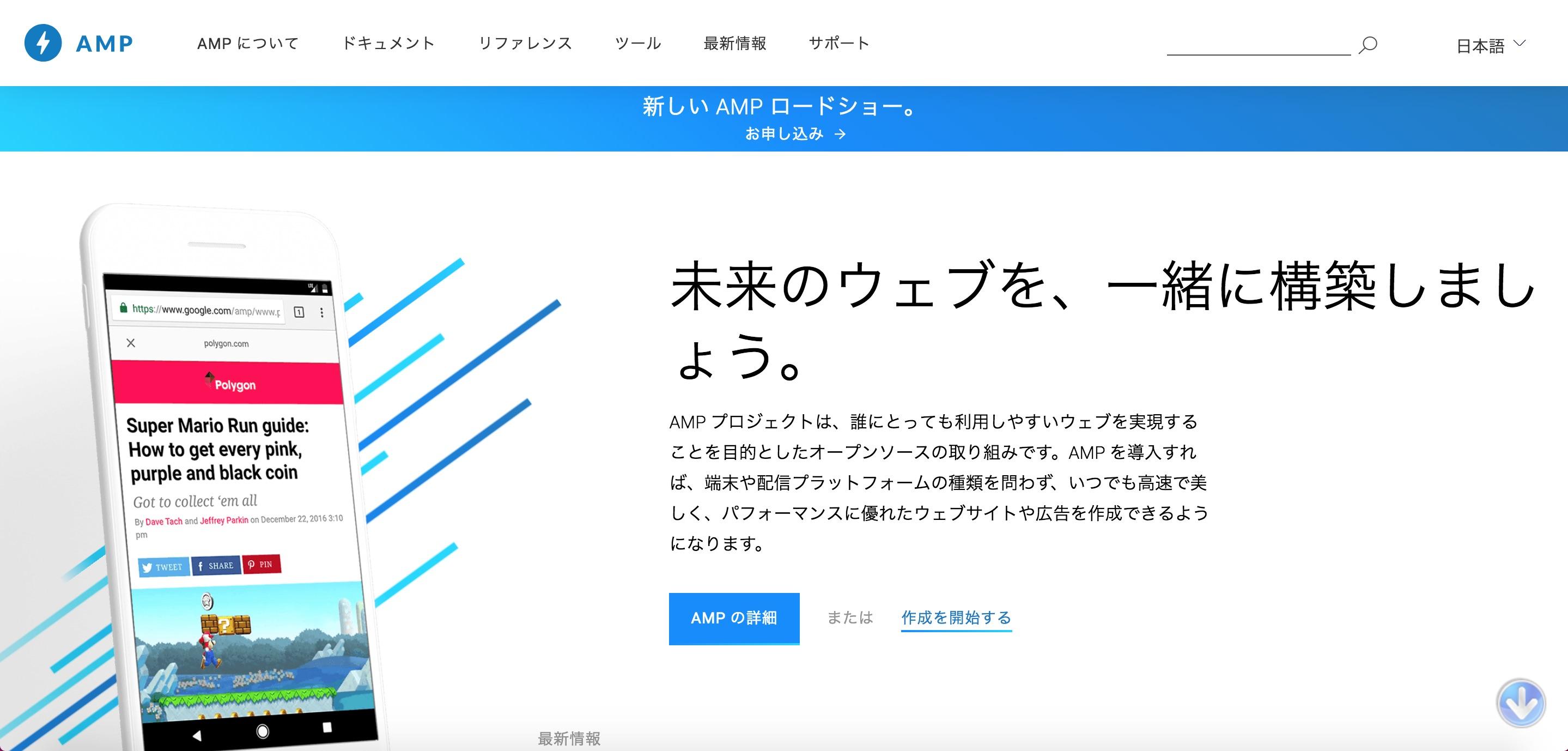 AMPオフィシャルページ