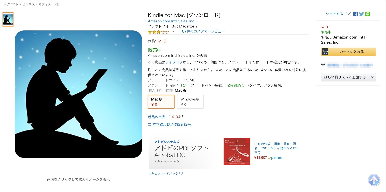 Kindleアプリ ダウンロードページ