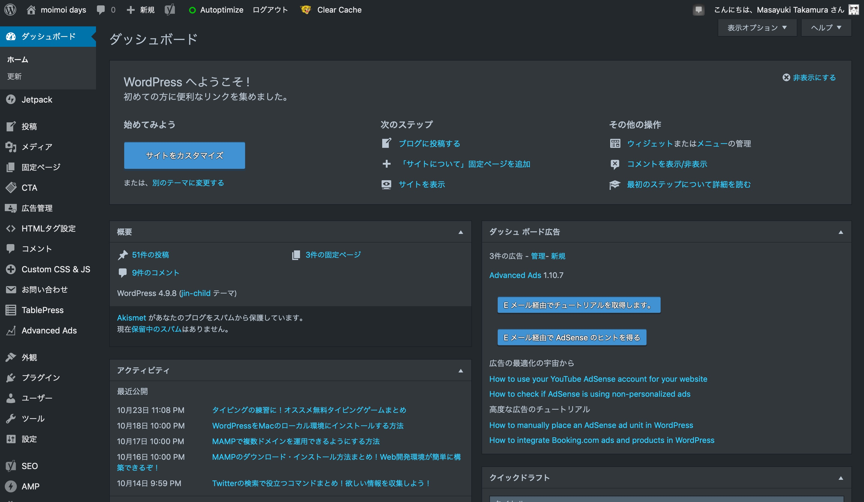 WordPress管理画面(ダークモード)
