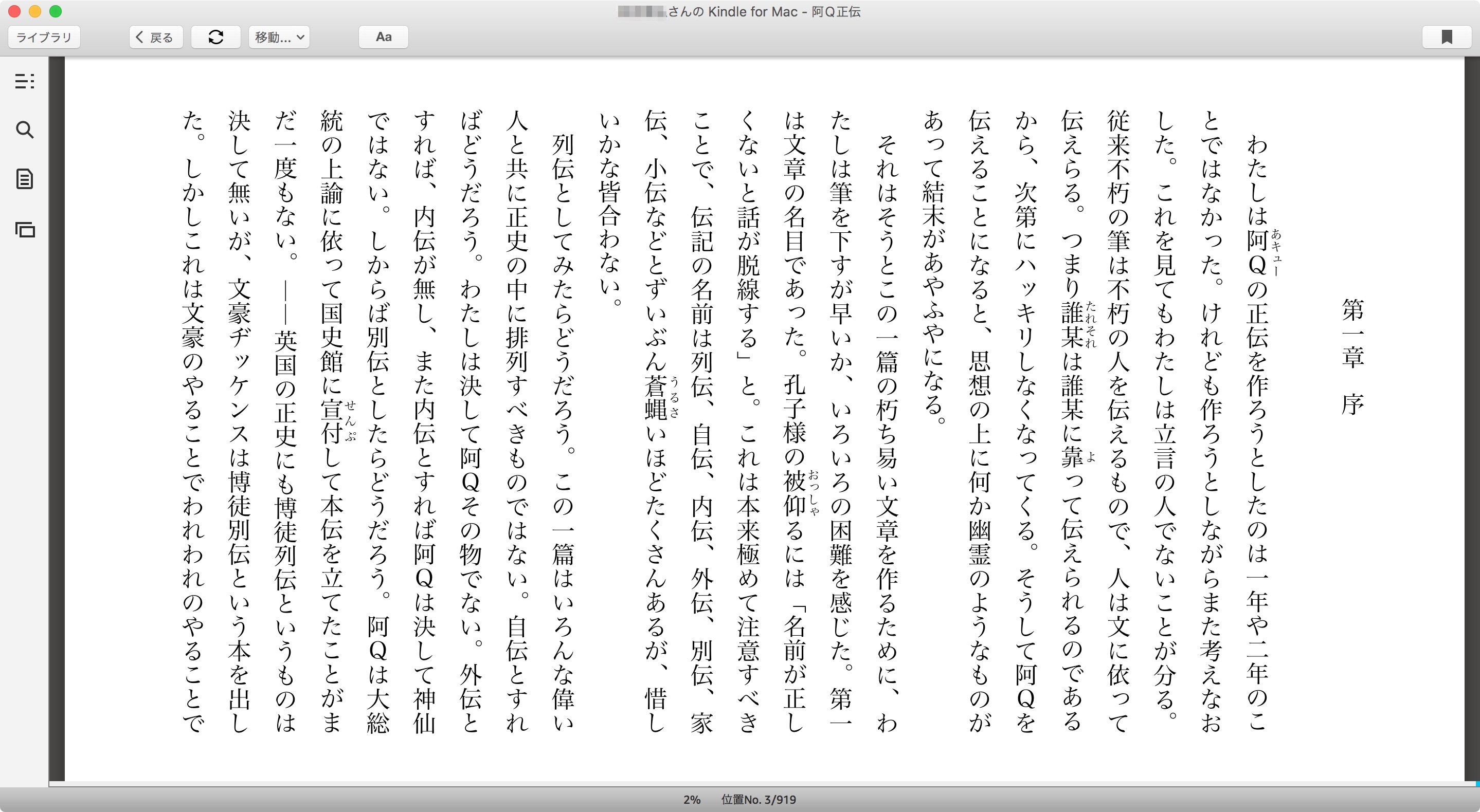 Kindle for PCを使った時の画面