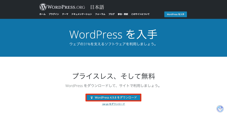 WordPress ダウンロードページ