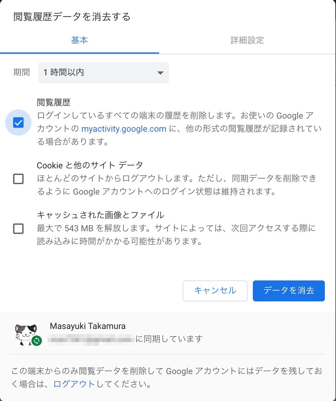 Chromeの閲覧履歴削除の仕方です