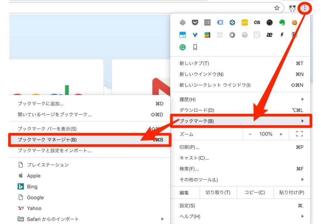 Chromeが重い時のためのブックマーク見直しの仕方
