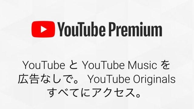 「YouTube Premium」のトップ画面