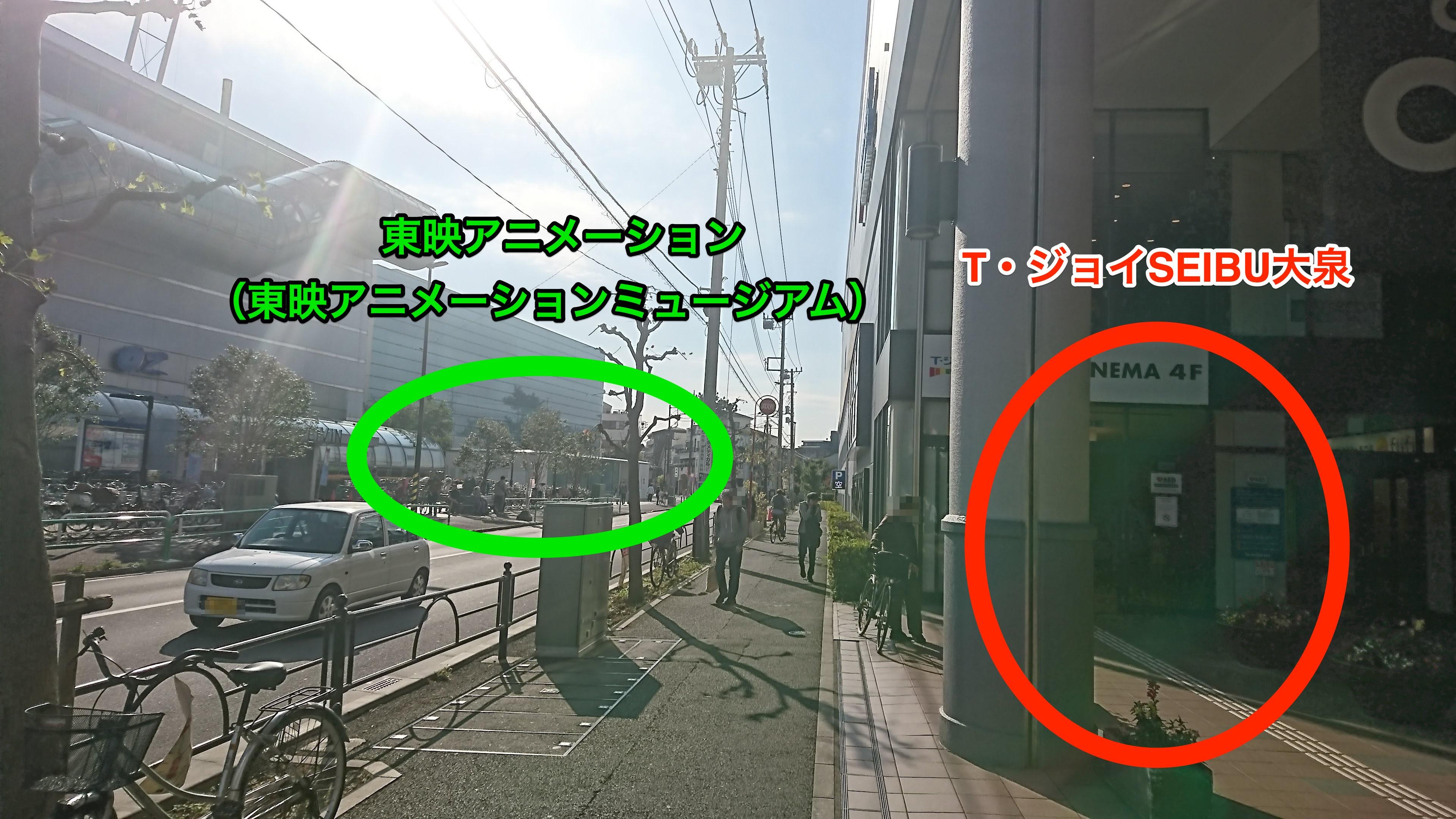 T・ジョイSEIBU大泉 東映アニメーション