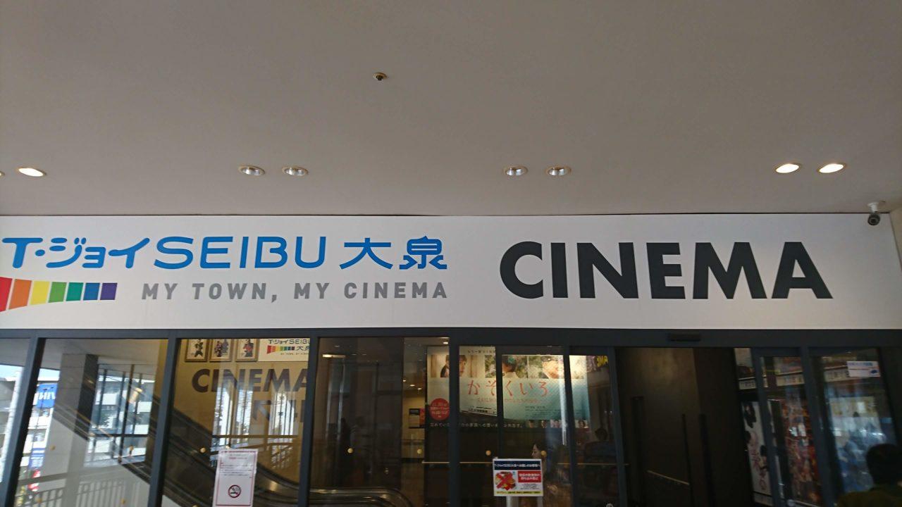 T・ジョイSEIBU大泉 入り口