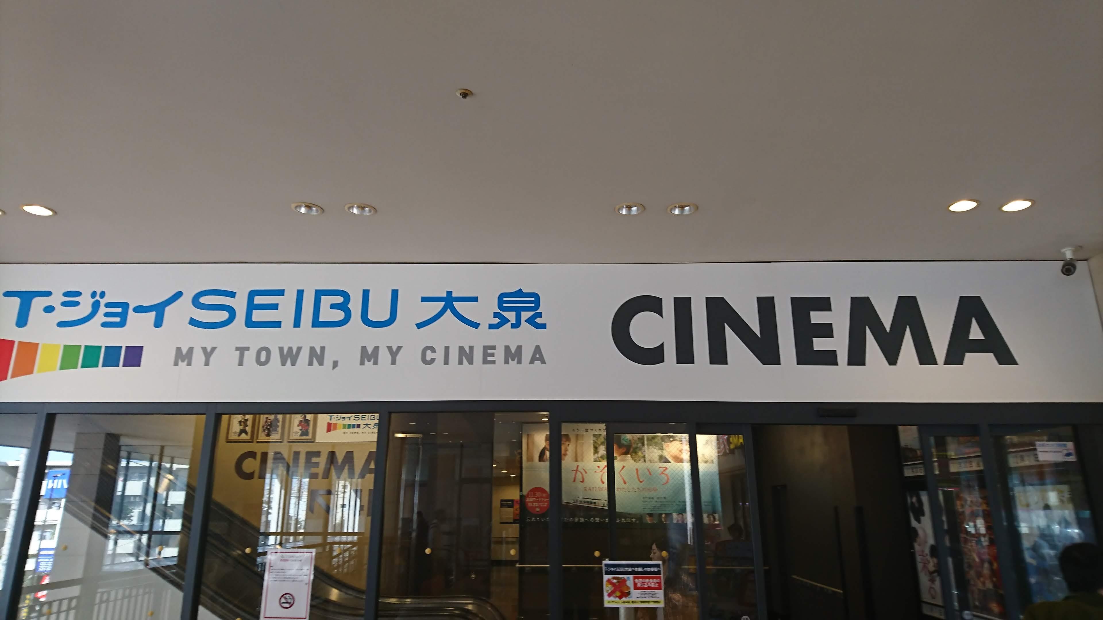 大泉 学園 映画