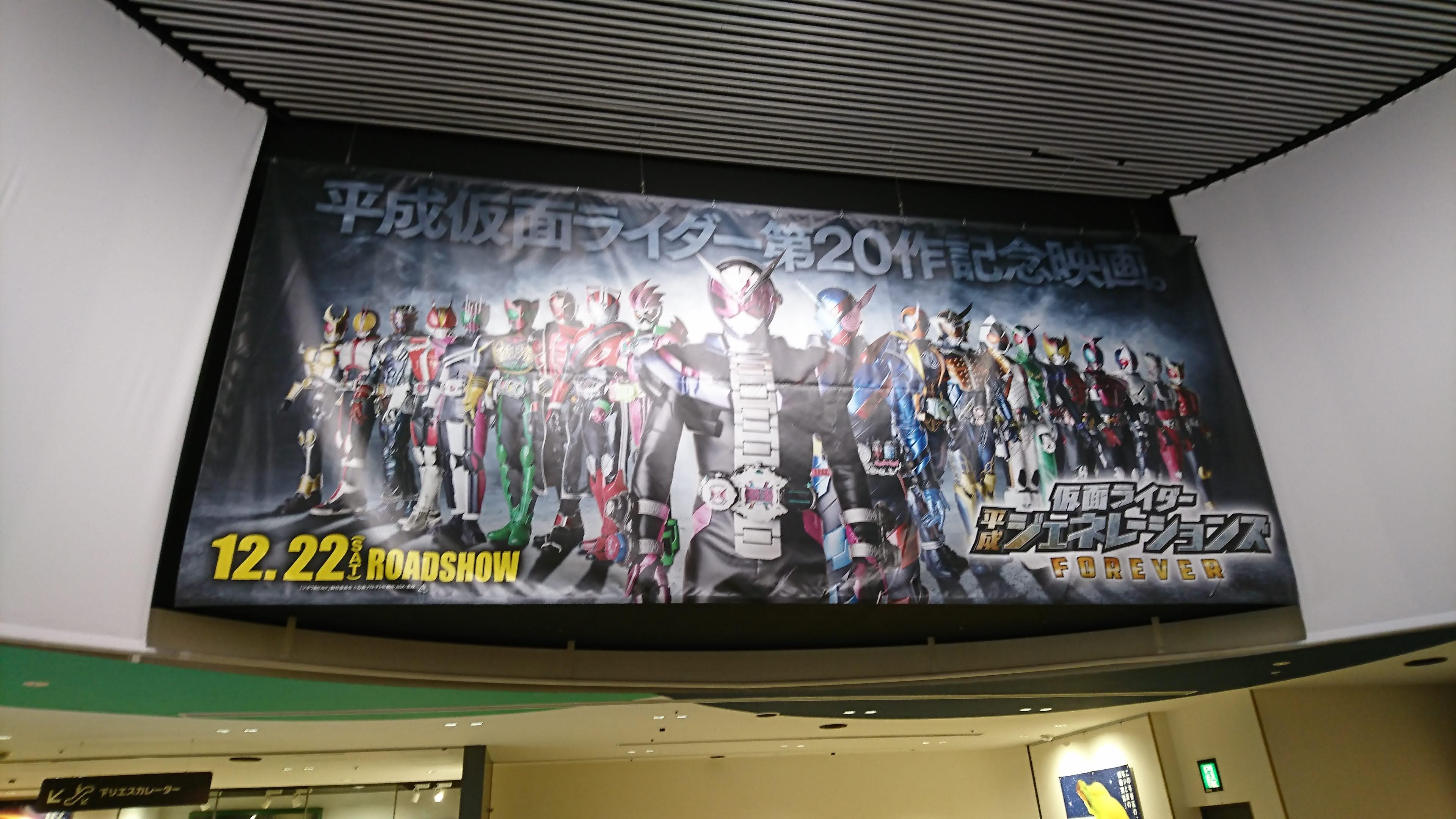 T・ジョイSEIBU大泉 仮面ライダーのポスター