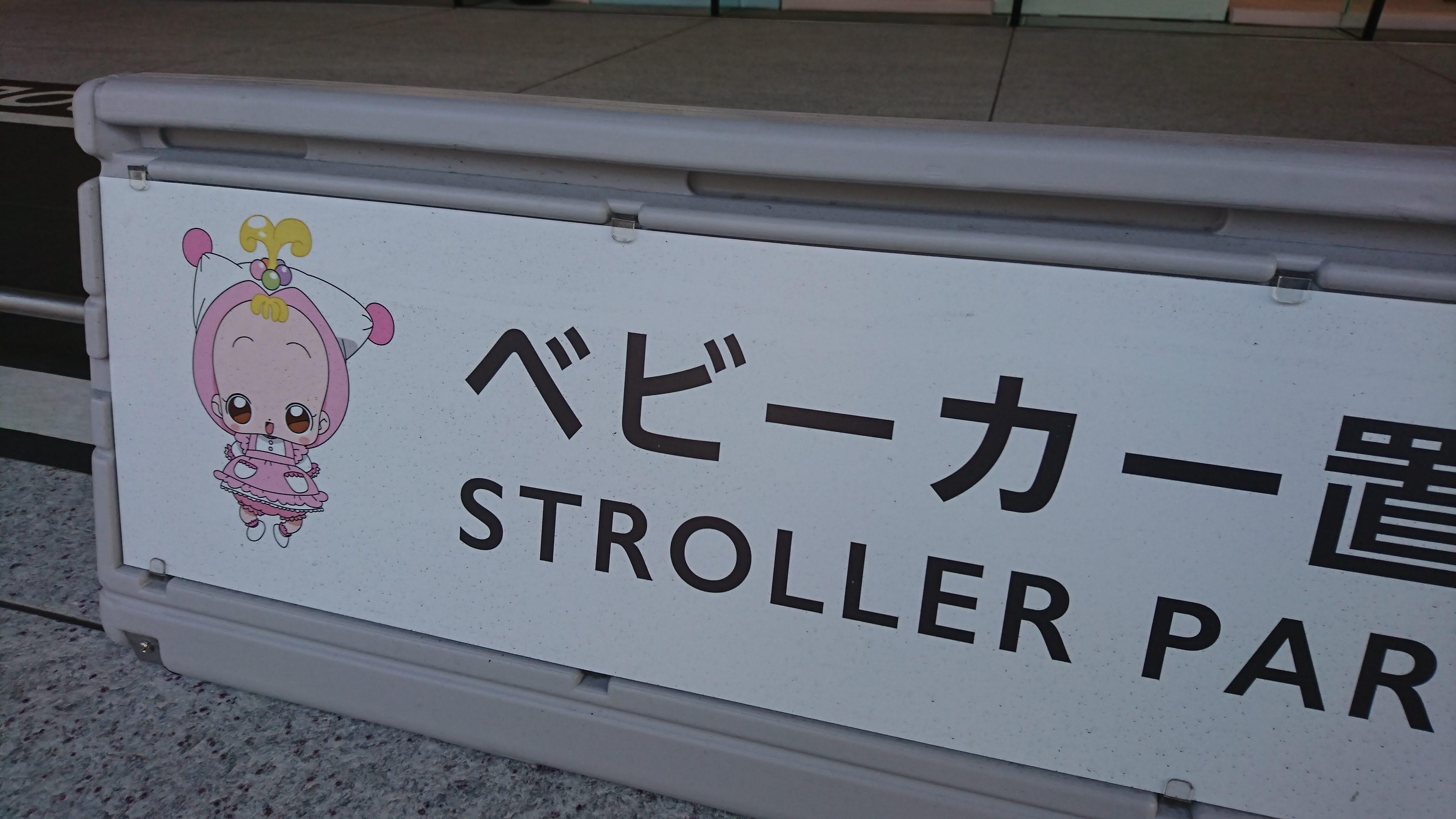 東映アニメーションミュージアム ハナちゃん