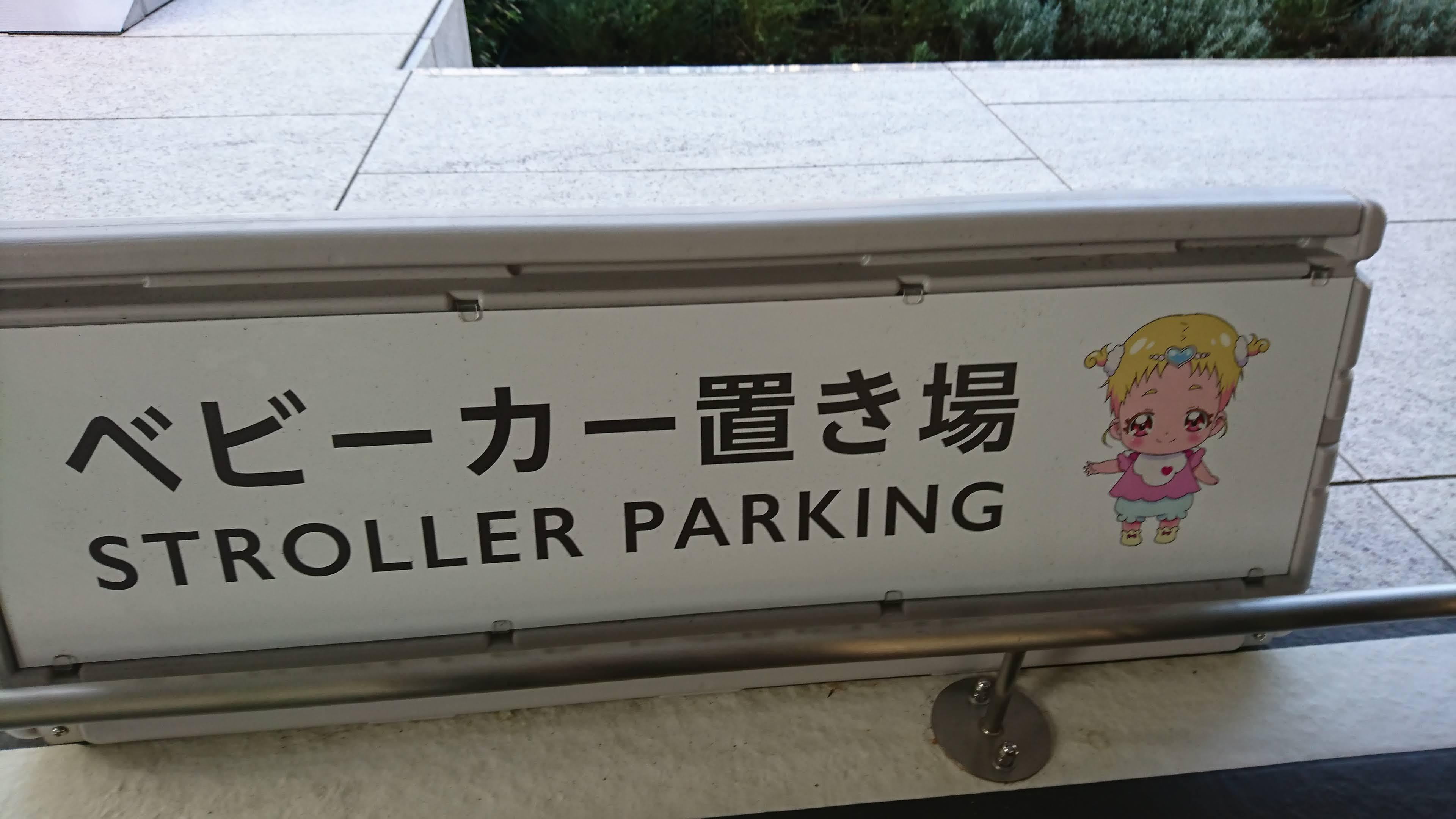 東映アニメーションミュージアム ハグたん