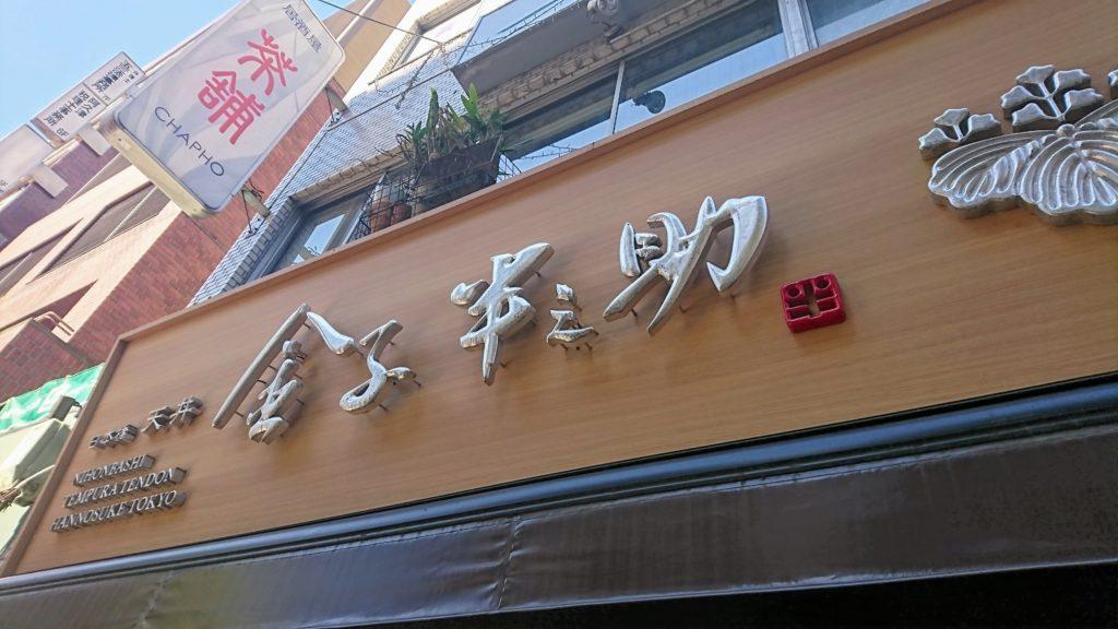 天丼 金子半之助 神田小川町店 看板