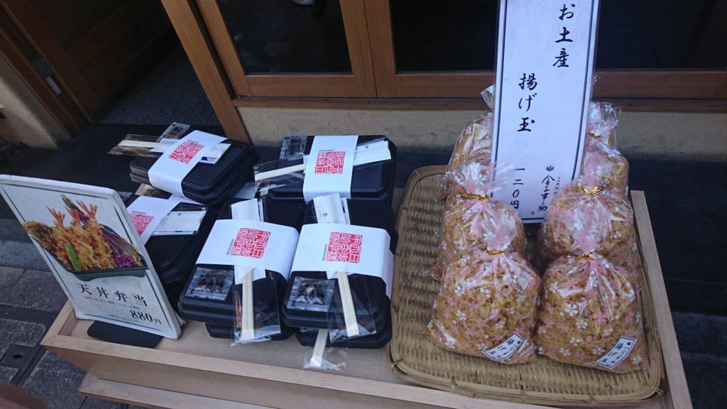 天丼 金子半之助 神田小川町店 お弁当と揚げ玉