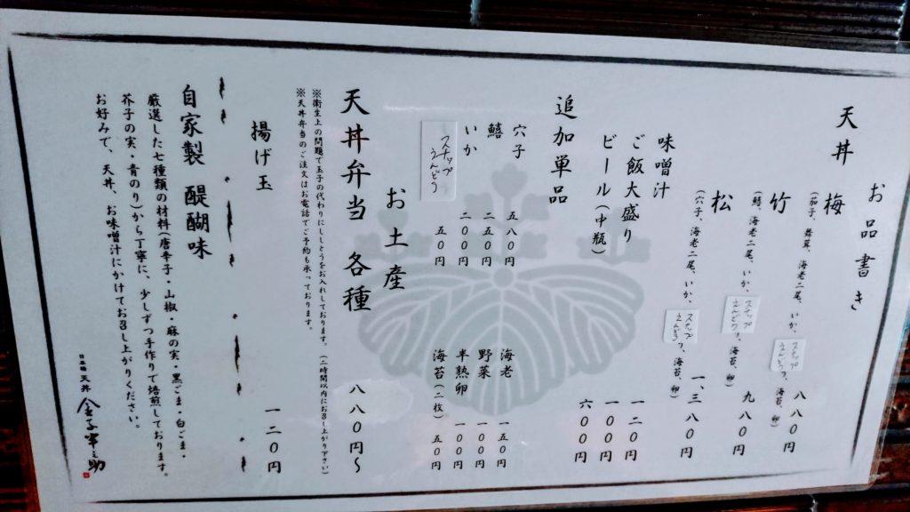 天丼 金子半之助 神田小川町店 メニュー