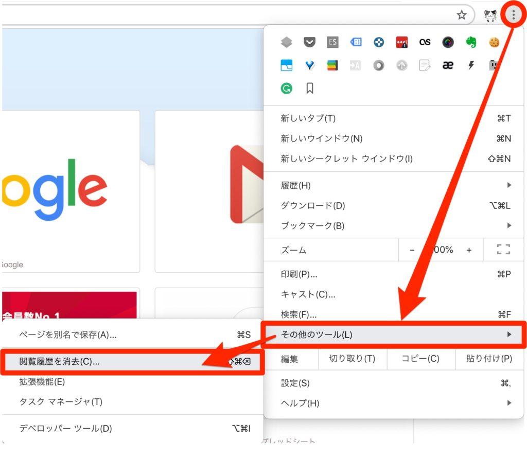 Chromeのキャッシュを削除する為の画面を起動する為の手順についての画像です。