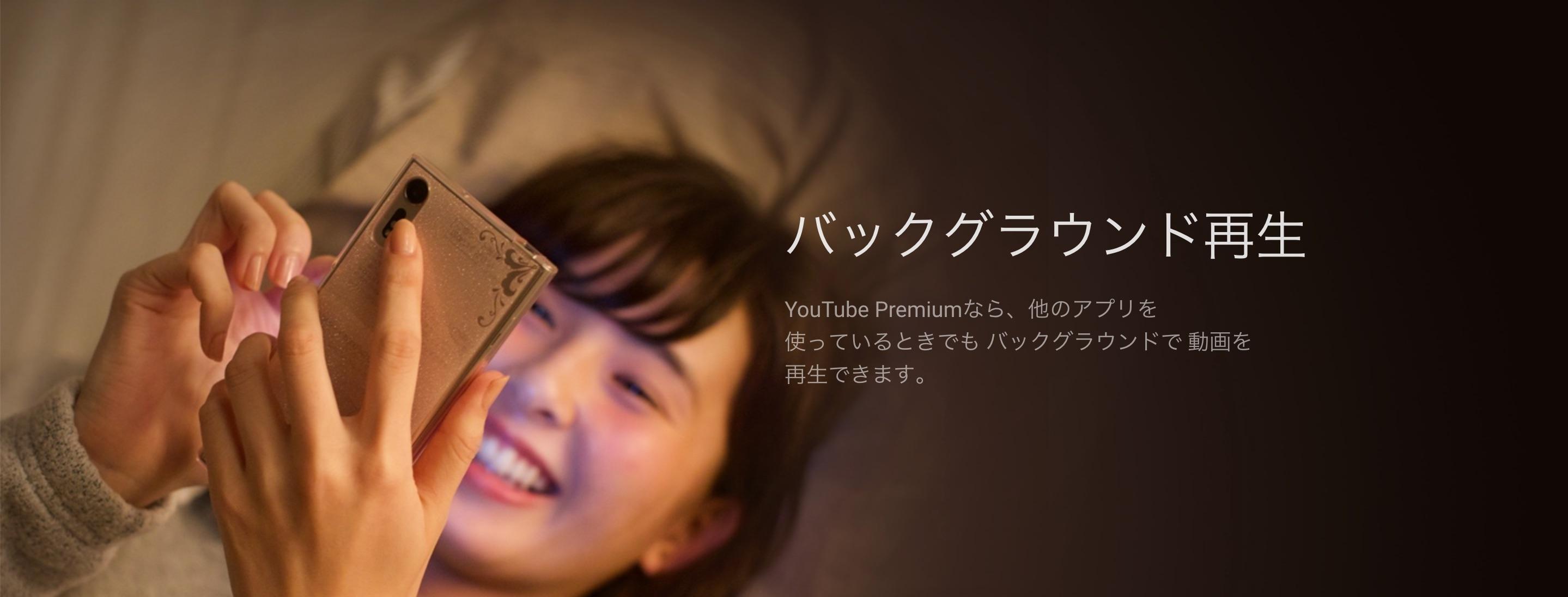 YouTube_Premium_バックグラウンド