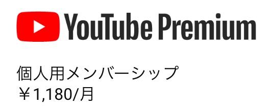 YouTube Premium 個人用メンバーシップ