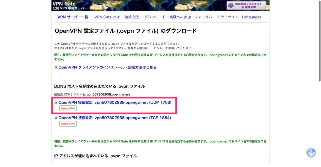 VPN Gateのダウンロードページ