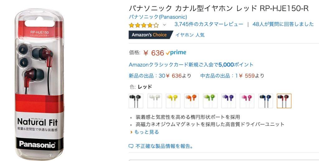 Amazon パナソニック RP-HJE150