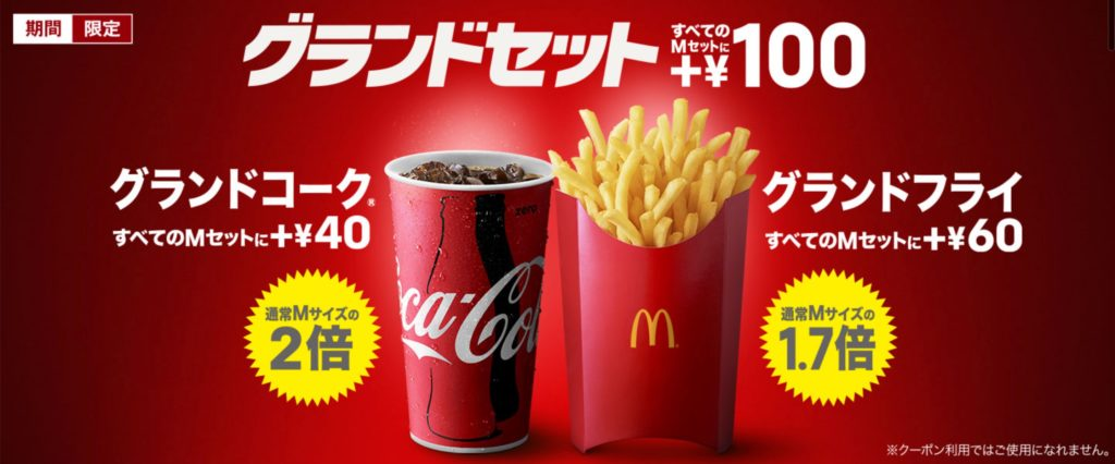 「グランドフライ」「グランドコーク_R_」が期間限定で登場!McDonald s Japan