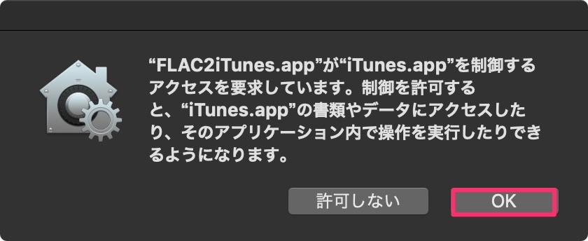 FLAC2iTunes iTunes アクセス権