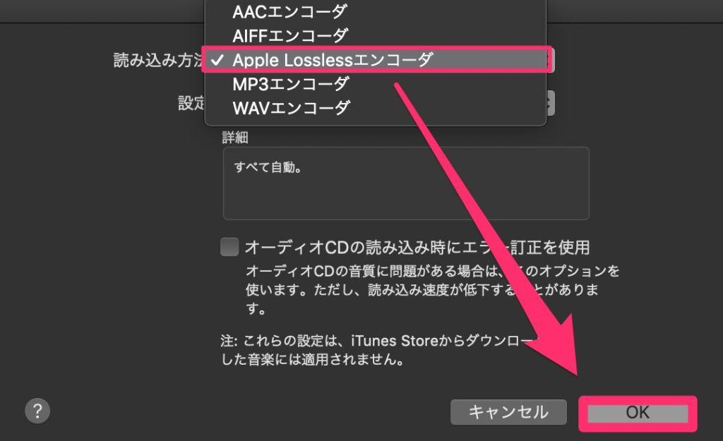 iTunes Apple Lossless アップルロスレス エンコード 設定