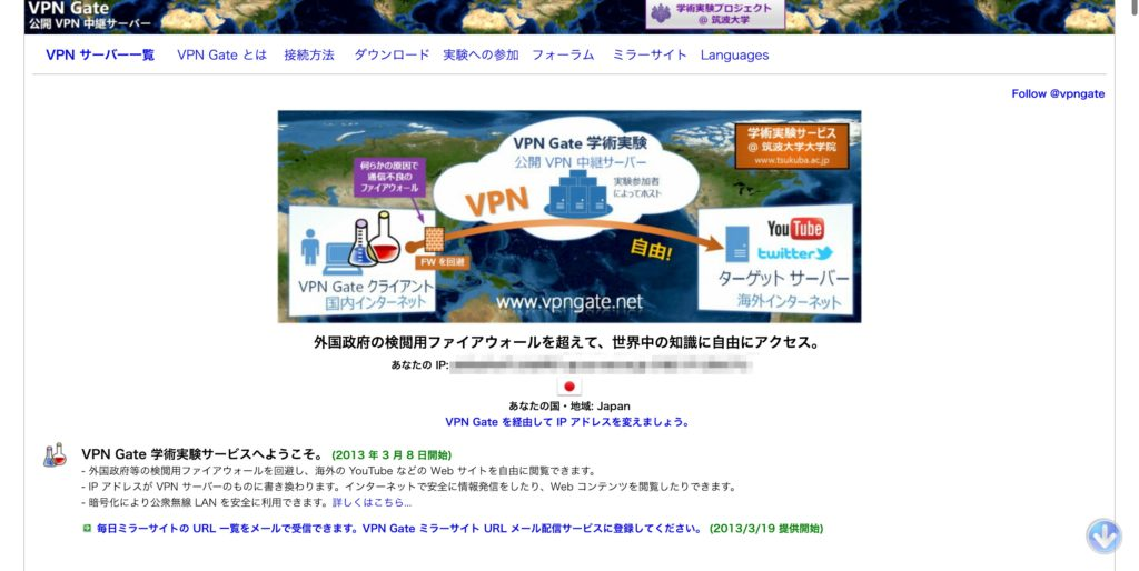 VPN_Gate_筑波大学による公開_VPN_中継サーバープロジェクト