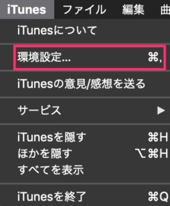 iTunes FLAC 取り込み 環境設定