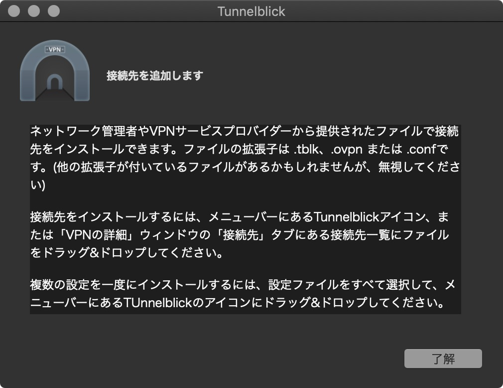 Tunnelblickのインストール画面④