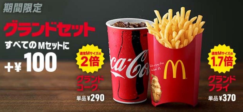 【販売終了商品】グランドビッグマック_ギガビッグマック_グランドフライ_グランドコーク_reg____キャンペーン___McDonald_s_Japan
