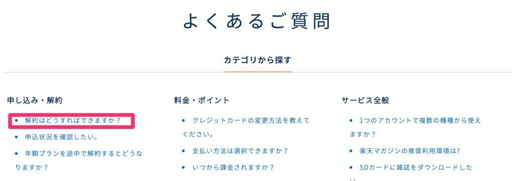 【楽天マガジン】ヘルプ