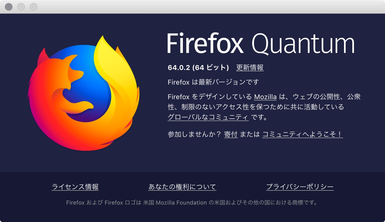 firefox バージョン情報 64.0.2(64ビット) mac