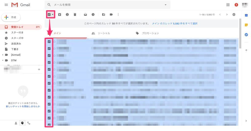 gmail メール 一括 チェックボックス