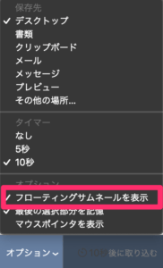 Mac スクリーンショット 設定 フローティングサムネールを表示