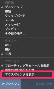 Mac スクリーンショット 設定 マウスポインタを表示