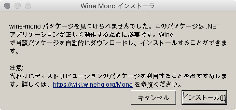 Wine Mono インストーラ