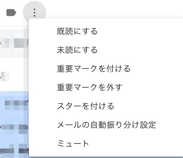 gmailの処理ボタン(重要マーク、スター、自動振り分け)