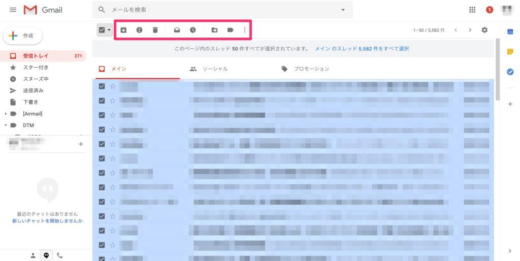 gmailでメールの処理を行う