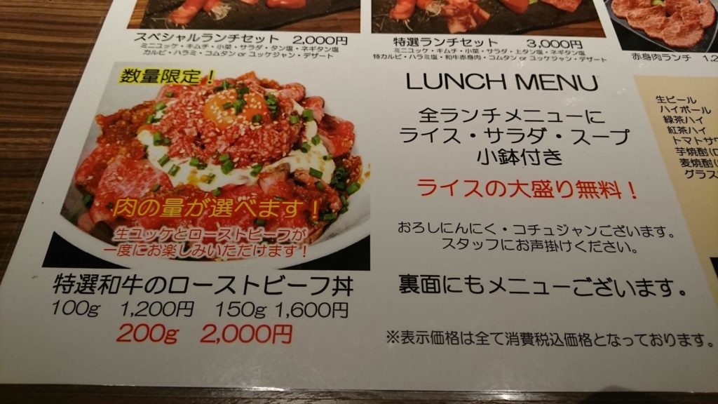 新宿 焼肉ブルズ ランチメニュー ローストビーフ丼
