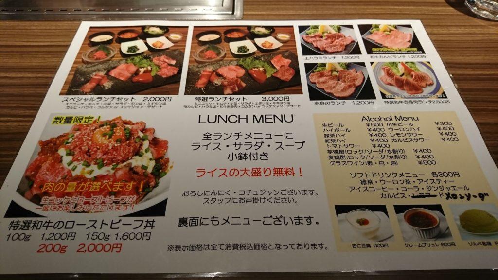 新宿 焼肉ブルズ ランチメニュー