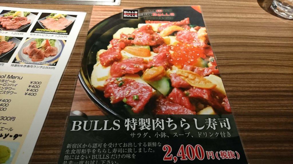 新宿 焼肉ブルズ ランチメニュー 特性肉ちらし寿司